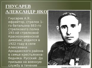 ГНУСАРЕВ АЛЕКСАНДРЯКОВЛЕВИЧ Гнусарев А.Я., ефрейтор, стрелок 1-го батальона
