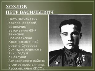 ХОХЛОВ ПЕТР ВАСИЛЬЕВИЧ Петр Васильевич Хохлов, рядовой, разведчик-автоматчик