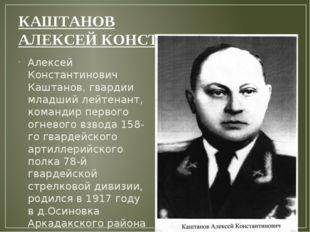 КАШТАНОВ АЛЕКСЕЙ КОНСТАНТИНОВИЧ Алексей Константинович Каштанов, гвардии млад