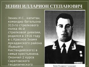 ЗЕНИНИЛЛАРИОН СТЕПАНОВИЧ Зенин И.С., капитан, командир батальона 313-го стре