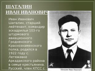 ШАТАЛИН ИВАН ИВАНОВИЧ Иван Иванович Шаталин, старший лейтенант, командир эска