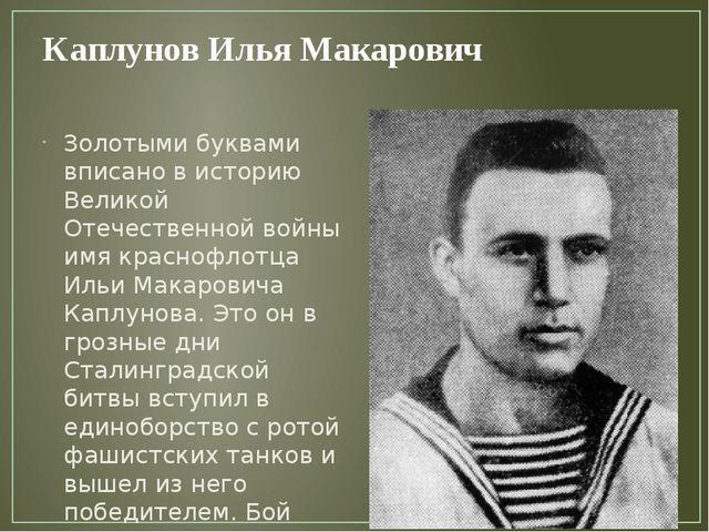 Каплунов Илья Макарович Золотыми буквами вписано в историю Великой Отечествен...
