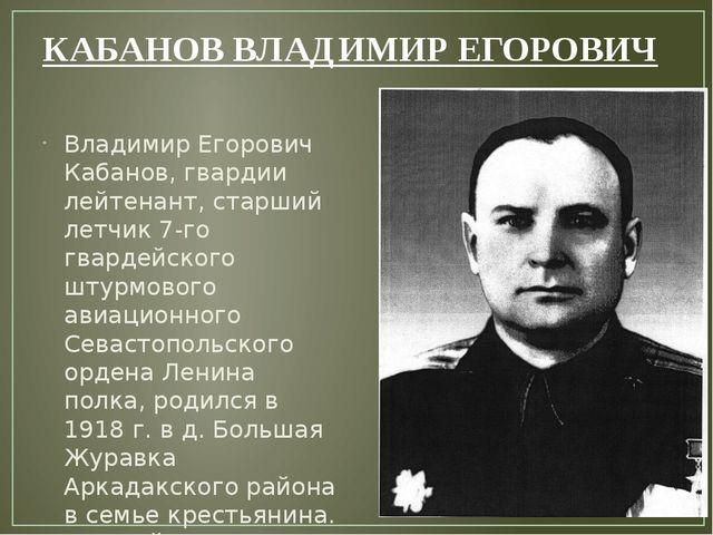 КАБАНОВ ВЛАДИМИР ЕГОРОВИЧ Владимир Егорович Кабанов, гвардии лейтенант, старш...