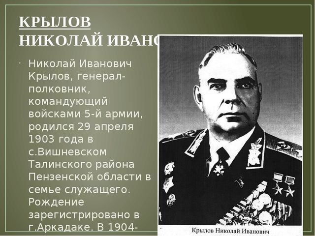 КРЫЛОВ НИКОЛАЙИВАНОВИЧ Николай Иванович Крылов, генерал-полковник, командующ...