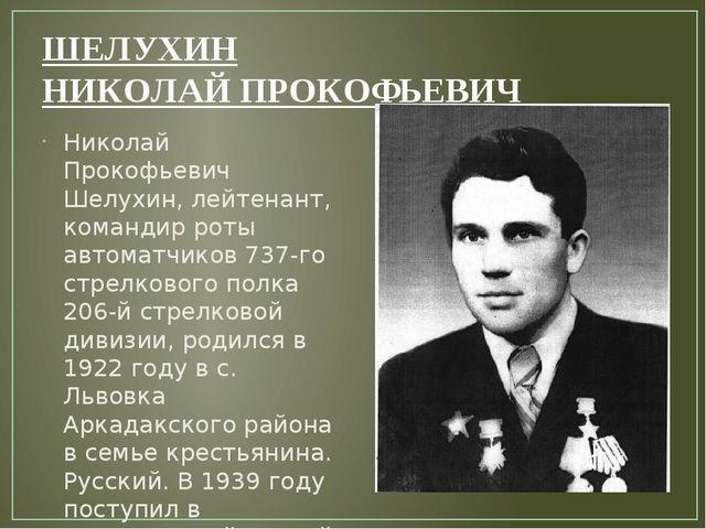 ШЕЛУХИН НИКОЛАЙ ПРОКОФЬЕВИЧ Николай Прокофьевич Шелухин, лейтенант, командир...