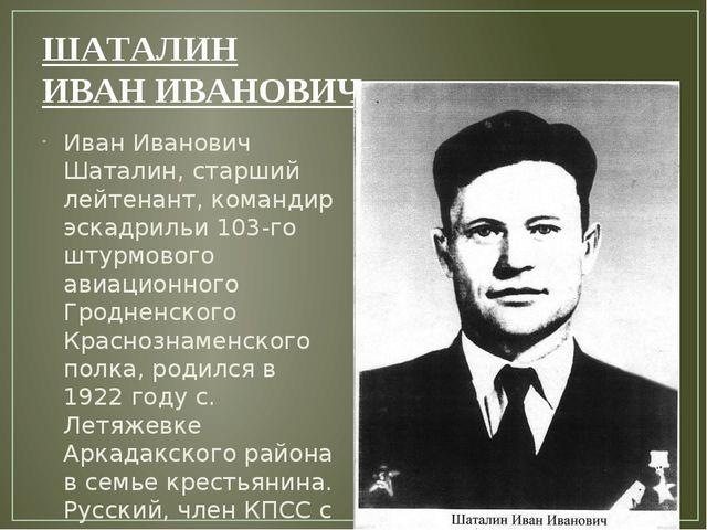 ШАТАЛИН ИВАН ИВАНОВИЧ Иван Иванович Шаталин, старший лейтенант, командир эска...