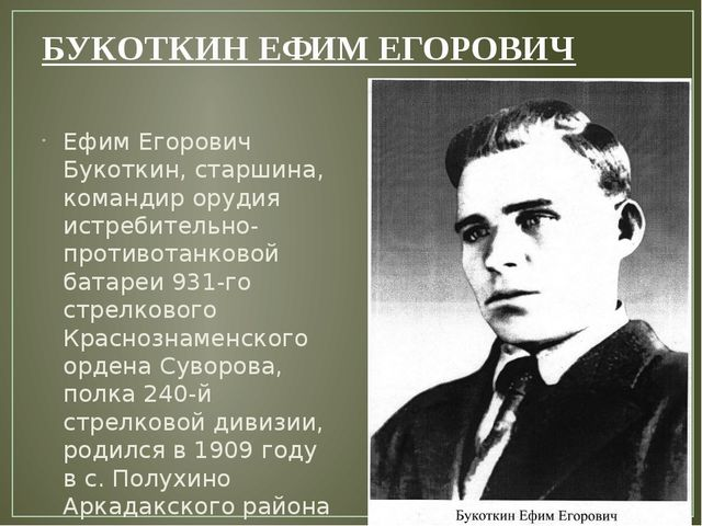 БУКОТКИНЕФИМ ЕГОРОВИЧ Ефим Егорович Букоткин, старшина, командир орудия истр...
