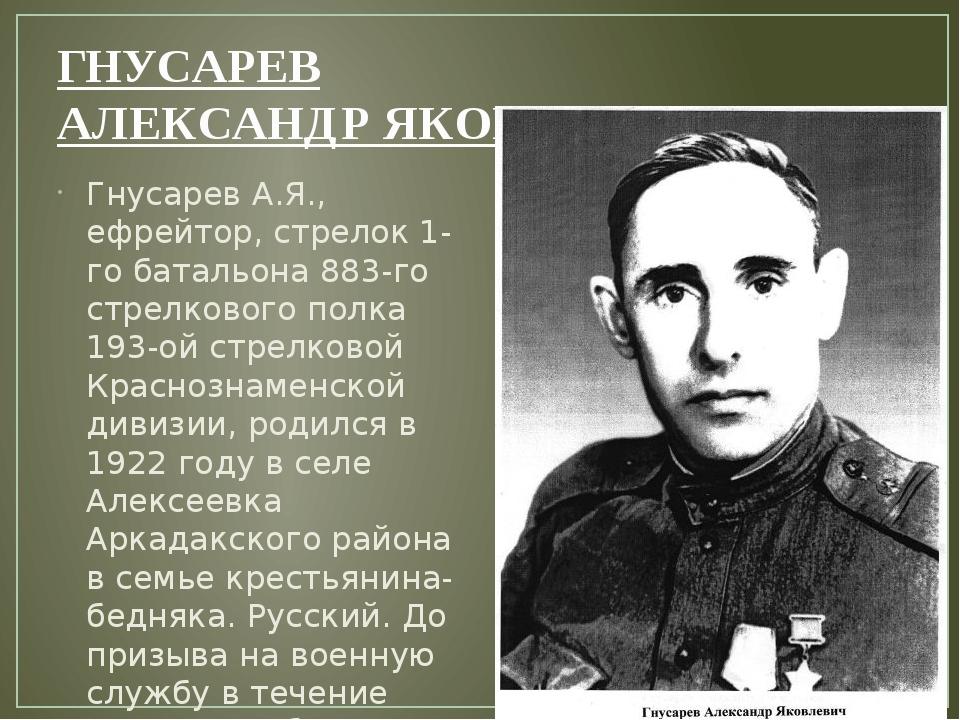 ГНУСАРЕВ АЛЕКСАНДРЯКОВЛЕВИЧ Гнусарев А.Я., ефрейтор, стрелок 1-го батальона...