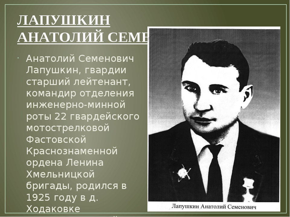 ЛАПУШКИН АНАТОЛИЙ СЕМЕНОВИЧ Анатолий Семенович Лапушкин, гвардии старший лейт...