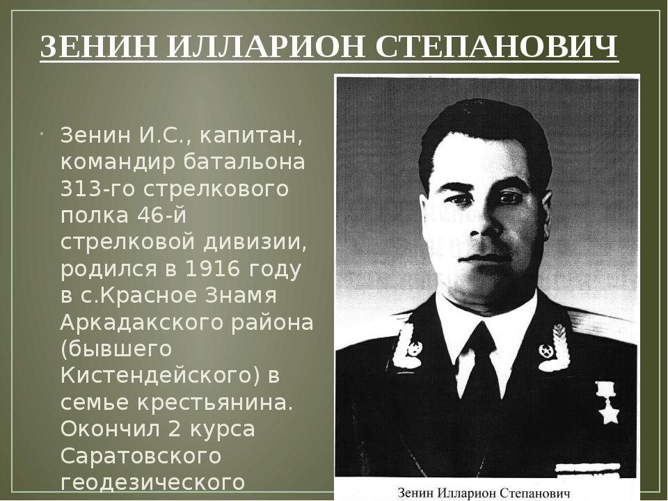 ЗЕНИНИЛЛАРИОН СТЕПАНОВИЧ Зенин И.С., капитан, командир батальона 313-го стре...