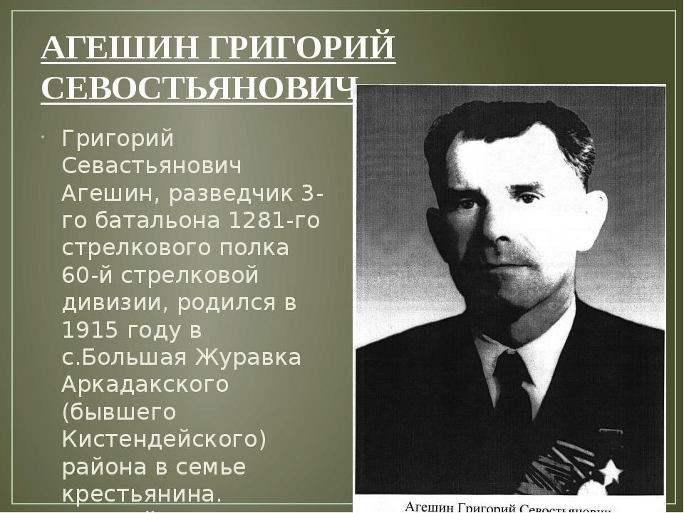 АГЕШИНГРИГОРИЙ СЕВОСТЬЯНОВИЧ Григорий Севастьянович Агешин, разведчик 3-го б...