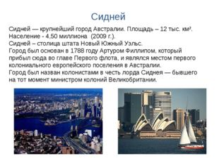 Сидней Сидней — крупнейший город Австралии. Площадь – 12 тыс. км². Население