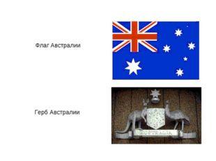 Флаг Австралии Герб Австралии