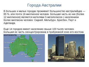 Города Австралии В больших и малых городах проживает большинство австралийцев
