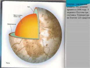 Плутон – карликовая планета. Это решение принято в 2006 году. У ледяного Плут