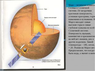Марс – четвёртая планета от Солнца в Солнечной системе. Её загадочная краснов