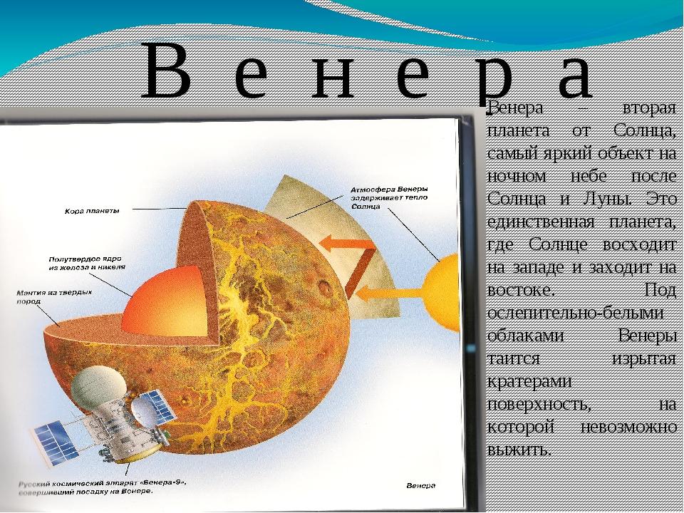 В е н е р а Венера – вторая планета от Солнца, самый яркий объект на ночном н...