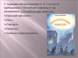 С первыми впечатлениями Н. В. Гоголя от пребывания в Петербурге связаны и так