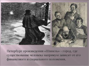Петербург произведения «Шинель» - город, где существование человека напрямую