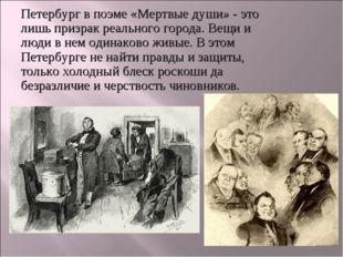 Петербург в поэме «Мертвые души» - это лишь призрак реального города. Вещи и