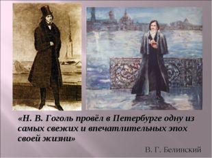 «Н. В. Гоголь провёл в Петербурге одну из самых свежих и впечатлительных эпо