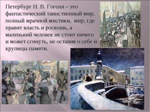Петербург Н. В. Гоголя – это фантастический таинственный мир, полный мрачной