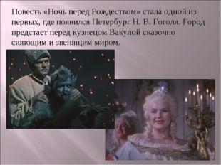 Повесть «Ночь перед Рождеством» стала одной из первых, где появился Петербург