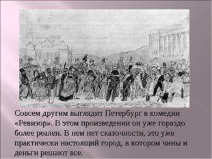 Совсем другим выглядит Петербург в комедии «Ревизор». В этом произведении он