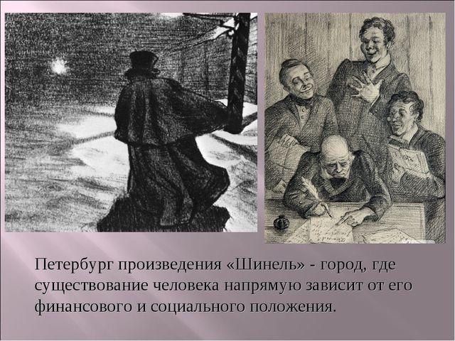 Петербург произведения «Шинель» - город, где существование человека напрямую...