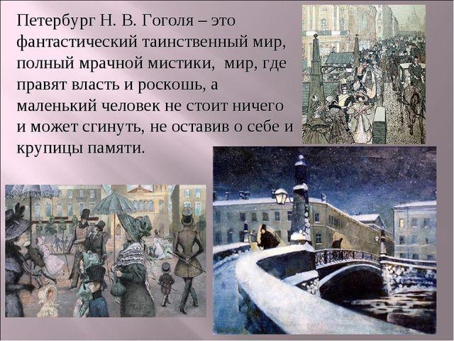 Петербург Н. В. Гоголя – это фантастический таинственный мир, полный мрачной...