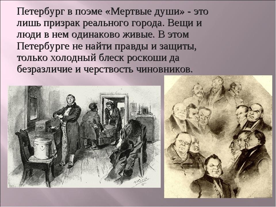 Петербург в поэме «Мертвые души» - это лишь призрак реального города. Вещи и...