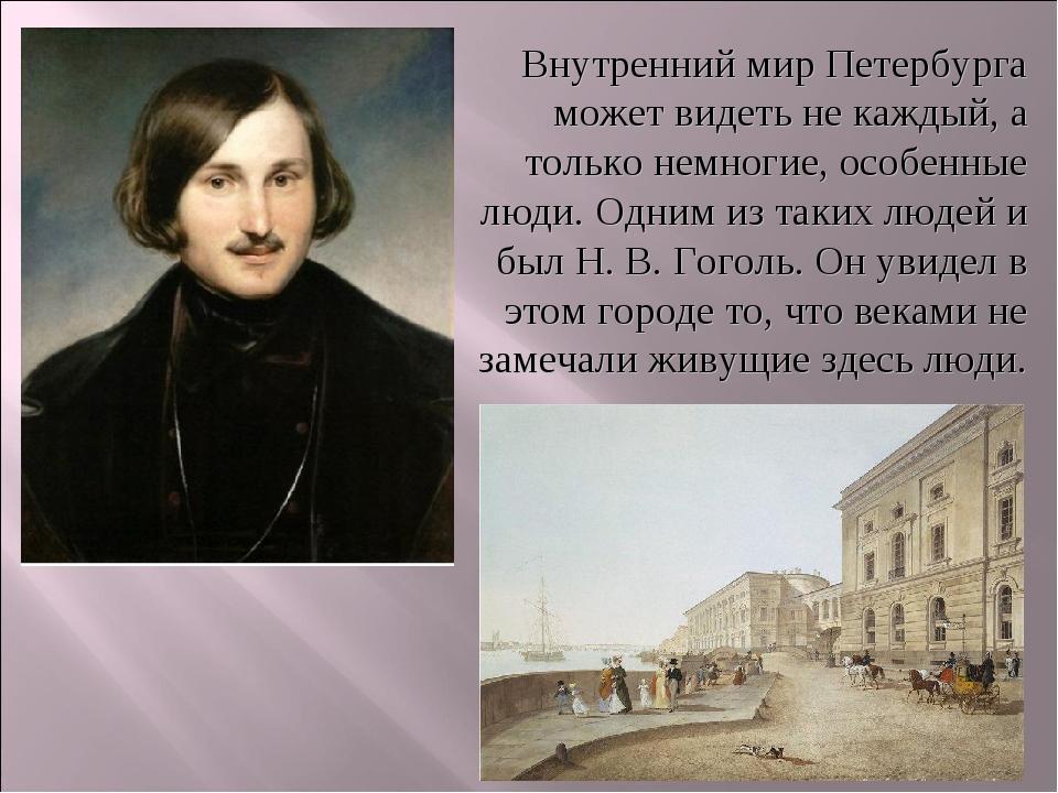 Внутренний мир Петербурга может видеть не каждый, а только немногие, особенны...
