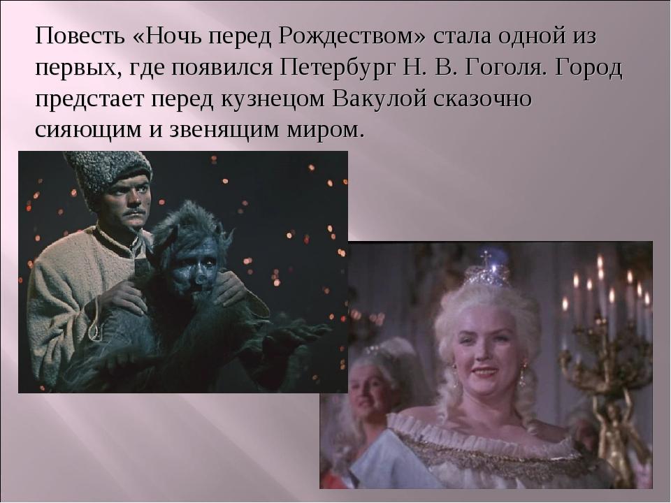 Повесть «Ночь перед Рождеством» стала одной из первых, где появился Петербург...