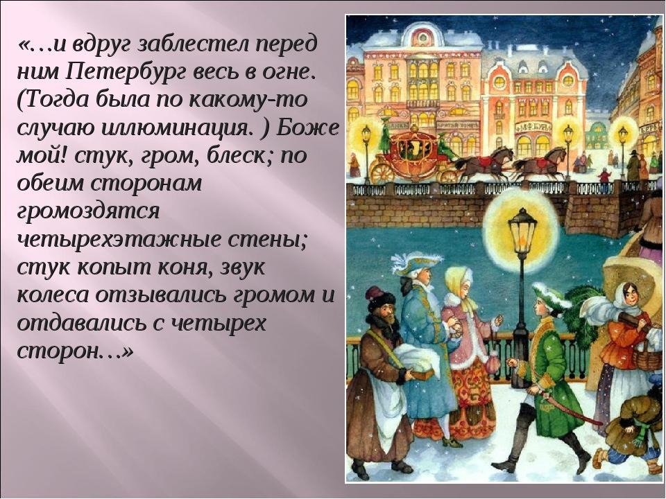 «…и вдруг заблестел перед ним Петербург весь в огне. (Тогда была по какому-то...