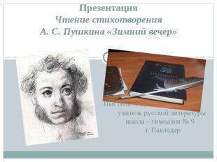Презентация Чтение стихотворения А. С. Пушкина «Зимний вечер» Пыстина Лидия М