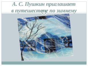 А. С. Пушкин приглашает в путешествие по зимнему вечеру…