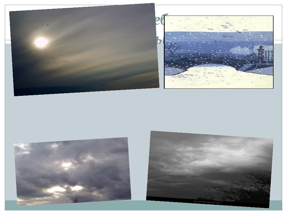 Буря мглою небо кроет, Вихри снежные крутя;