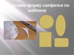 Вырезаем форму салфетки по шаблону