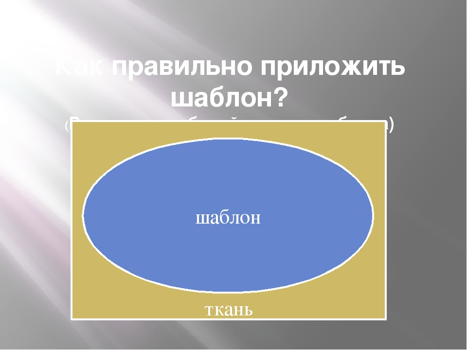Как правильно приложить шаблон? (Вырезаем по белой кромке шаблона) ткань шаб...