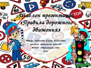 Шаблон презентации «Правила дорожного движения» Автор: Аединова Елена Вадимов