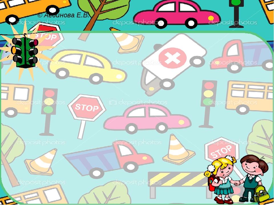 Фоны картинки по правилам дорожного движения