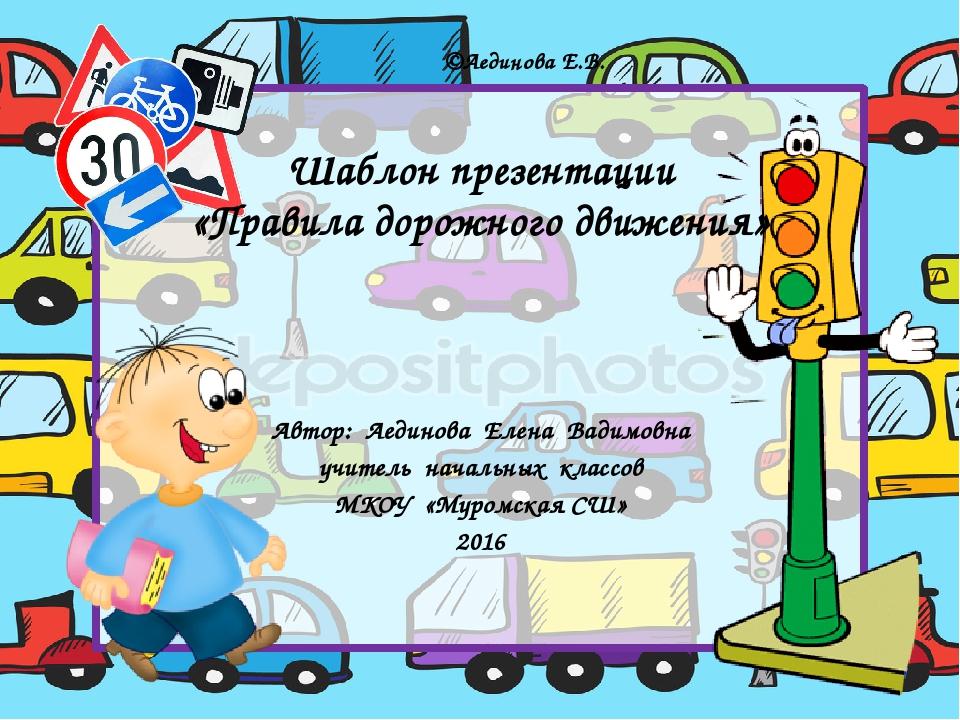 Шаблон презентации «Правила дорожного движения» Автор: Аединова Елена Вадимо...