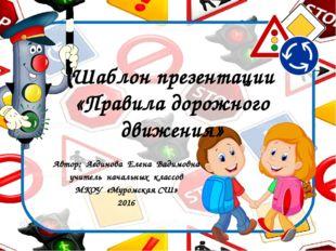Шаблон презентации «Правила дорожного движения» Автор: Аединова Елена Вадимо