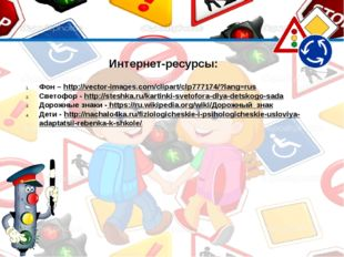 Фон – http://vector-images.com/clipart/clp777174/?lang=rus Светофор - http:/