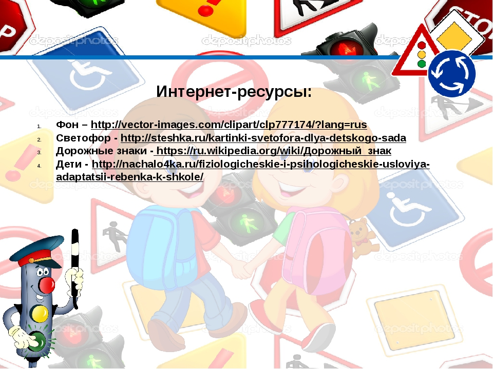 Фон – http://vector-images.com/clipart/clp777174/?lang=rus Светофор - http:/...