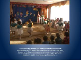 Обучение музыкально-ритмическим движениям применяется для приобретения двига