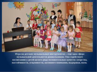 Игра на детских музыкальных инструментах – еще одна сфера музыкальной деятел