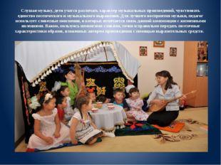 Слушая музыку, дети учатся различать характер музыкальных произведений, чувст