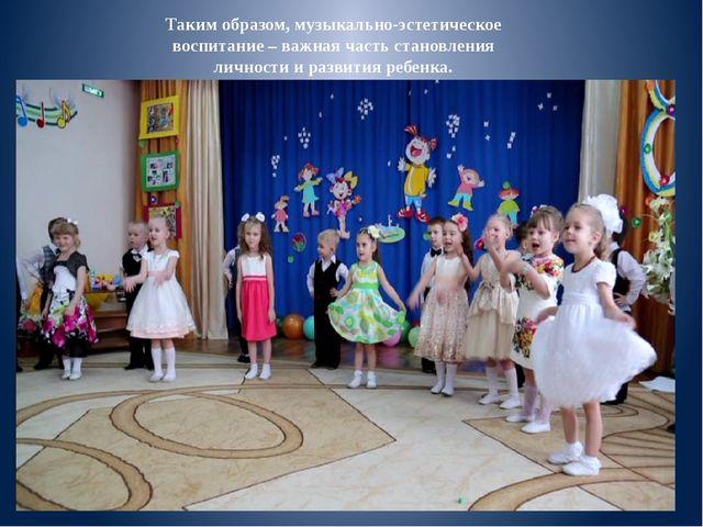 Таким образом, музыкально-эстетическое воспитание – важная часть становления...