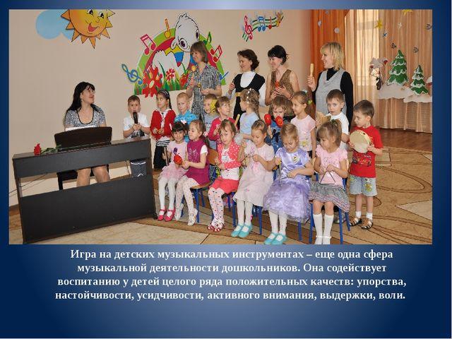 Игра на детских музыкальных инструментах – еще одна сфера музыкальной деятел...